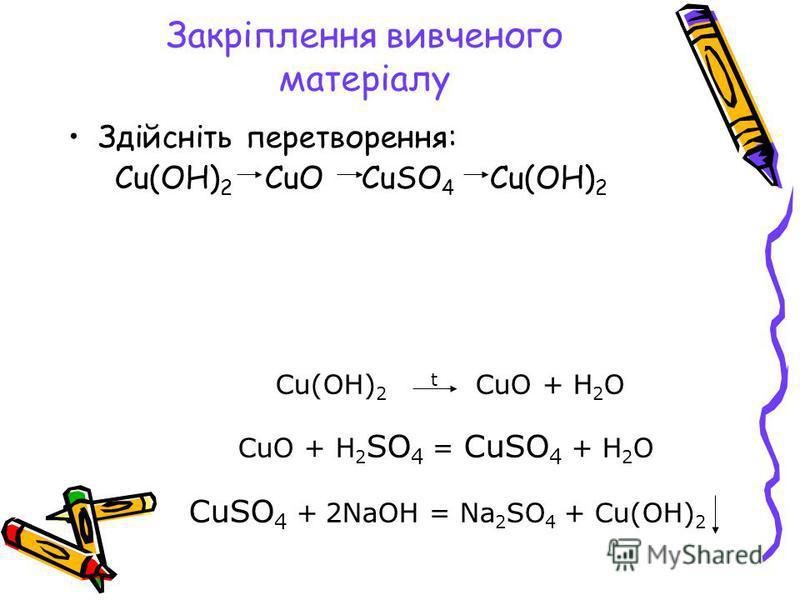Взаємозв'язок між класами неорганічних сполук Основний оксид кислотаосновасіль Кислотний оксид +-+- Кислота+-++ Основа-+-+ сіль-++?
