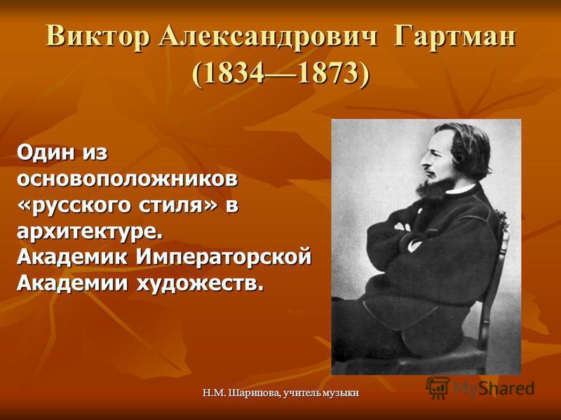 Виктор Александрович Гартман (18341873) Один из основоположников «русского стиля» в архитектуре. Академик Императорской Академии художеств.