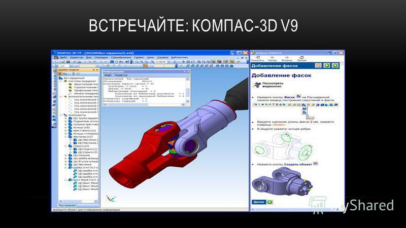 ВСТРЕЧАЙТЕ: КОМПАС-3D V9