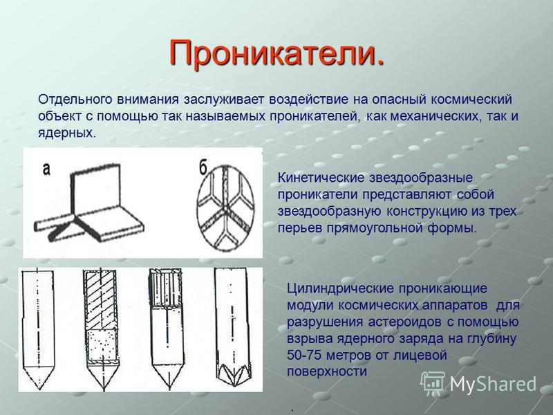Проникатели. Отдельного внимания заслуживает воздействие на опасный космический объект с помощью так называемых проник отелей, как механических, так и ядерных. Кинетические звездообразные проник отели представляют собой звездообразную конструкцию из