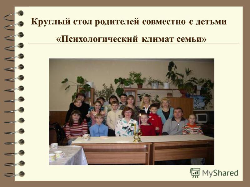 Круглый стол родителей совместно с детьми «Психологический климат семьи»