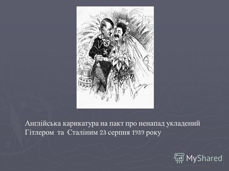 Англійська карикатура на пакт про ненапад укладений Гітлером та Сталіним 23 серпня 1939 року