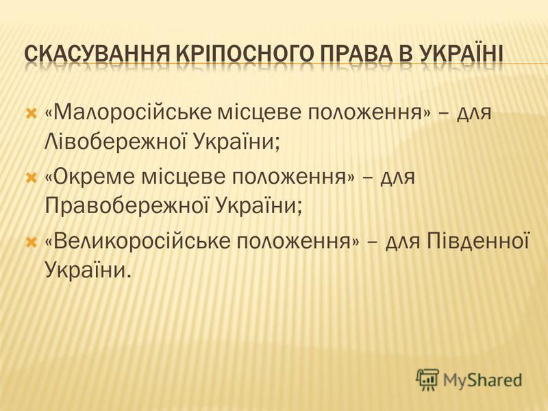 «Малоросійське місцеве положення» – для Лівобережної України; «Окреме місцеве положення» – для Правобережної України; «Великоросійське положення» – для Південної України.