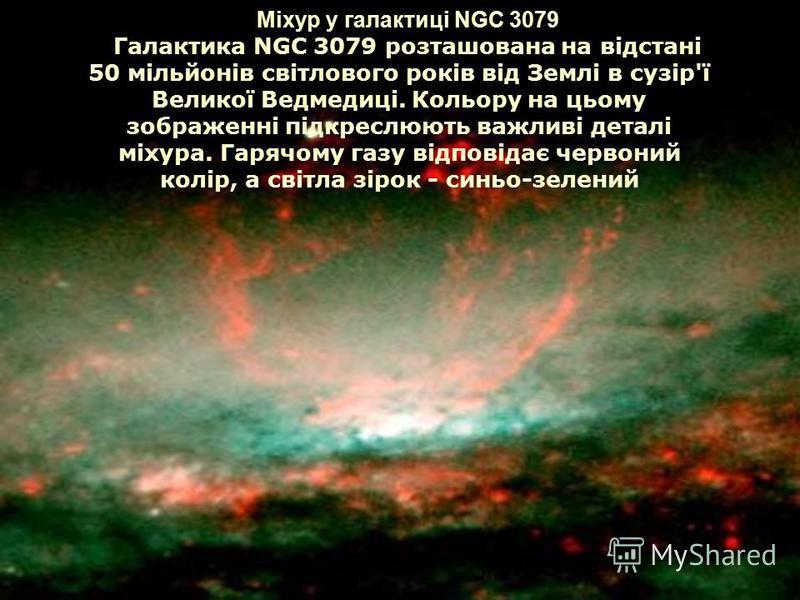 Міхур у галактиці NGC 3079 Галактика NGC 3079 розташована на відстані 50 мільйонів світлового років від Землі в сузір'ї Великої Ведмедиці. Кольору на цьому зображенні підкреслюють важливі деталі міхура. Гарячому газу відповідає червоний колір, а світ