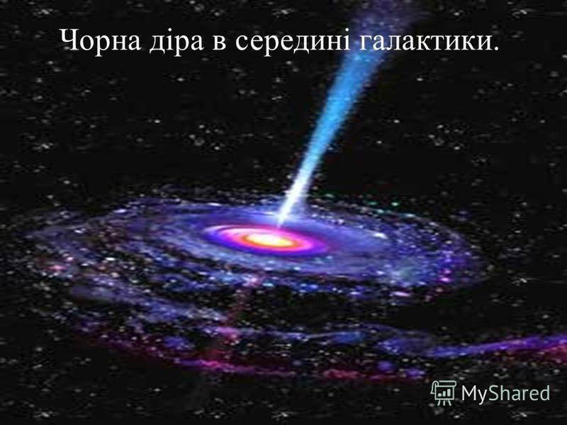 Чорна діра в середині галактики.