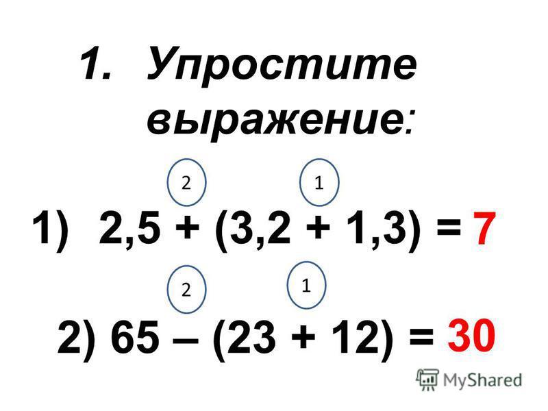 1. Упростите выражение: 1)2,5 + (3,2 + 1,3) = 2) 65 – (23 + 12) = 21 2 1 7 30