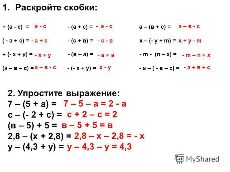 1. Раскройте скобки: + (а - с) = - (а + с) = а – (в + с) = ( - а + с) = - (с + в) = х – (- у + m) = + (- х + у) = - (в – а) = - m - (n – х) = (а – в – с) = - (- х + у) = - а – ( - в – с) = 2. Упростите выражение: 7 – (5 + а) = с – (- 2 + с) = (в – 5)