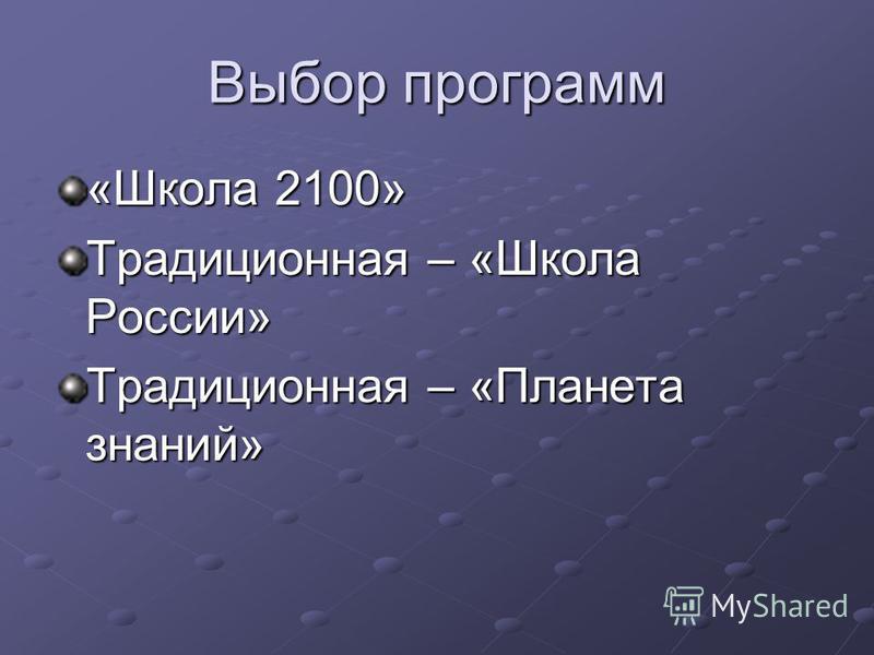 Выбор программ «Школа 2100» Традиционная – «Школа России» Традиционная – «Планета знаний»