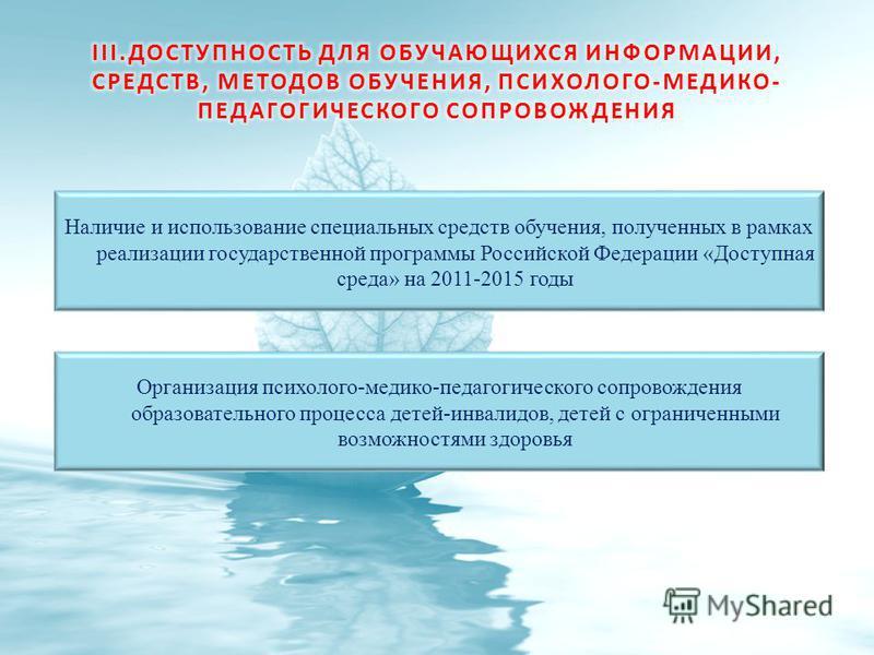 Наличие и использование специальных средств обучения, полученных в рамках реализации государственной программы Российской Федерации «Доступная среда» на 2011-2015 годы Организация психолого-медико-педагогического сопровождения образовательного процес