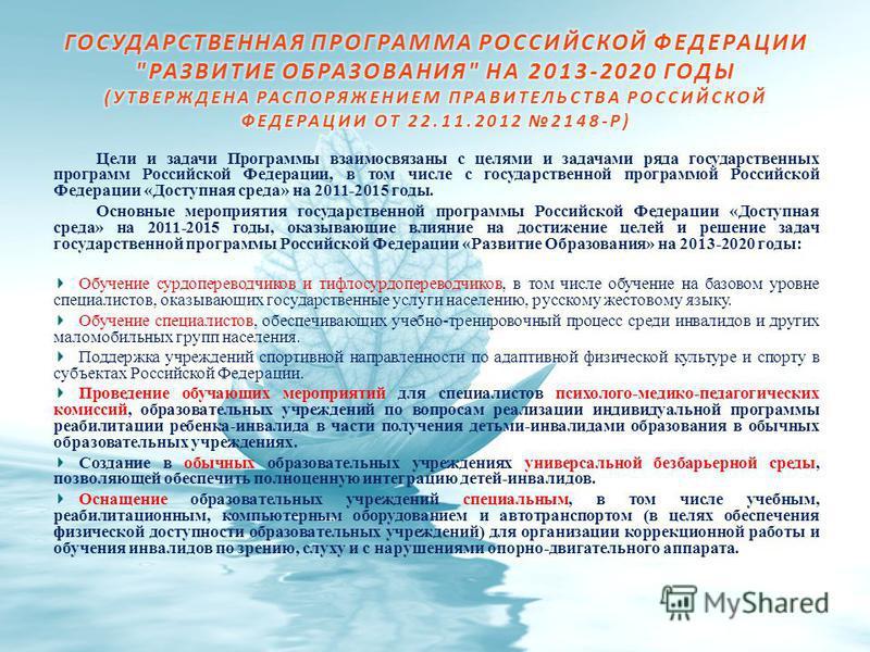 Цели и задачи Программы взаимосвязаны с целями и задачами ряда государственных программ Российской Федерации, в том числе с государственной программой Российской Федерации «Доступная среда» на 2011-2015 годы. Основные мероприятия государственной прог