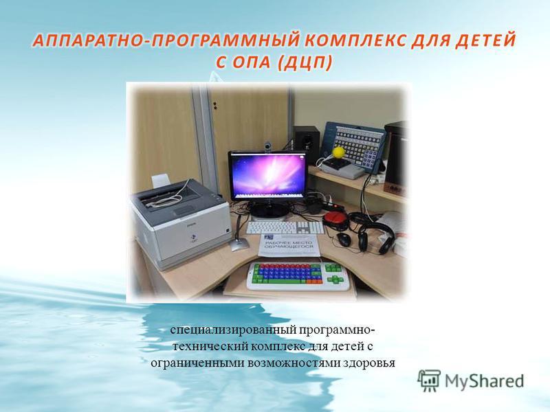 специализированный программно- технический комплекс для детей с ограниченными возможностями здоровья