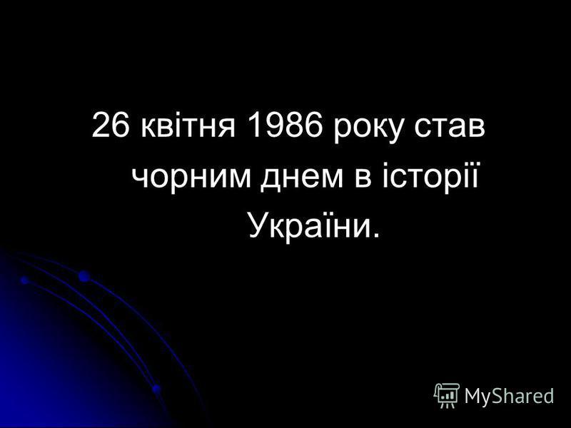 26 квітня 1986 року став чорним днем в історії України.