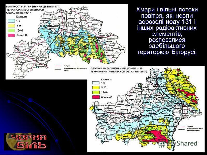 Хмари і вільні потоки повітря, які несли аерозолі йоду-131 і інших радіоактивних елементів, розповзлися здебільшого територією Білорусі.