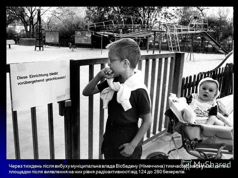 Через тиждень після вибуху муніципальна влада Вісбадену (Німеччина) тимчасово закрила всі дитячі площадки після виявлення на них рівня радіоактивності від 124 до 280 бекерелів.