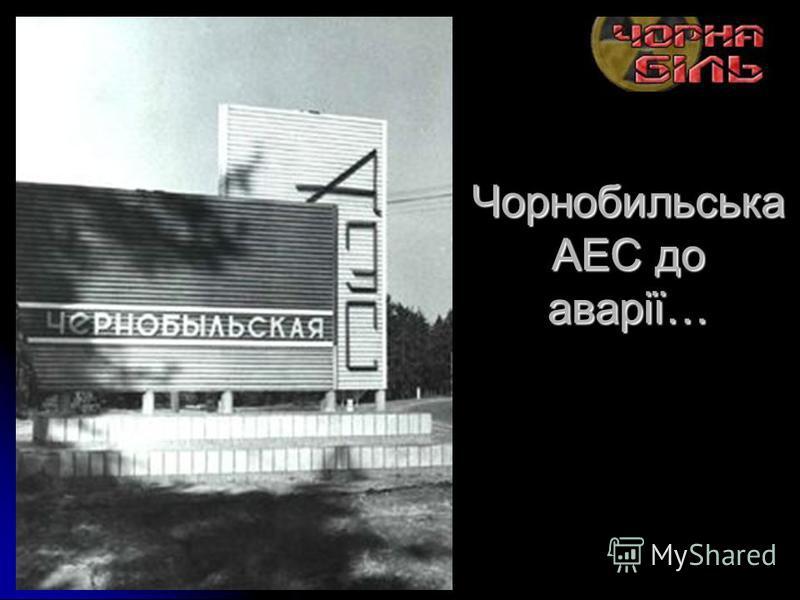 Чорнобильська АЕС до аварії…