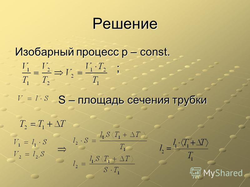 Решение Изобарный процесс p – const. ; ; S – площадь сечения трубки S – площадь сечения трубки