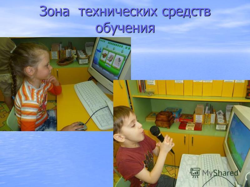 Зона технических средств обучения