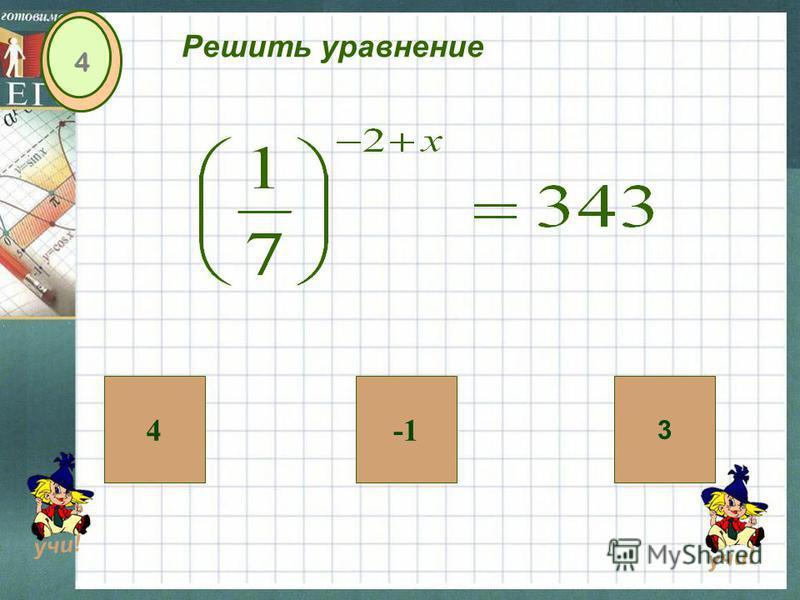 4 3 4 Решить уравнение учи!