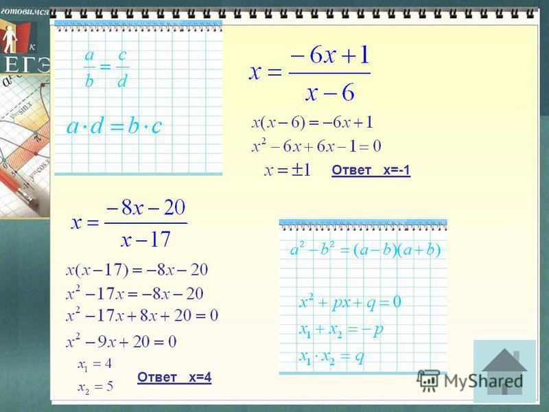 Ответ х=-1 Ответ х=4