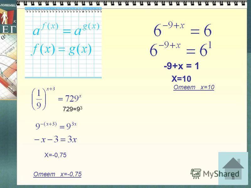 -9+х = 1 Х=10 Ответ х=10 729=9 3 Х=-0,75 Ответ х=-0,75