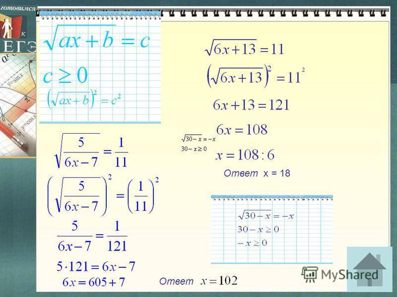 Ответ х = 18 Ответ