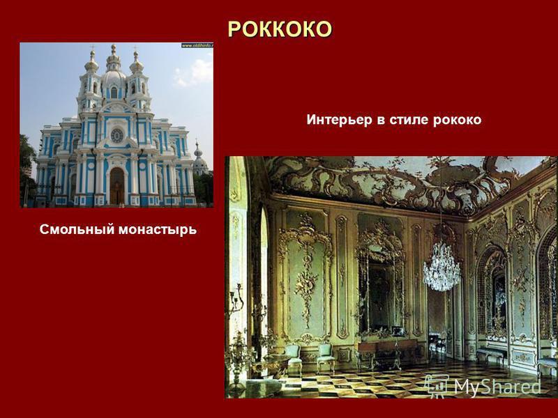 РОККОКО Смольный монастырь Интерьер в стиле рококо