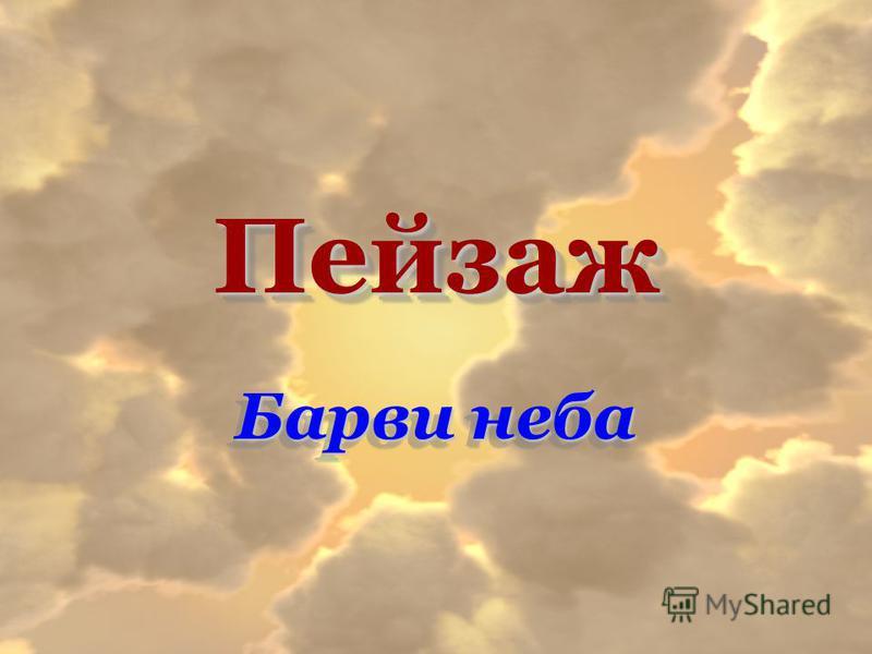 ПейзажПейзаж Барви неба Барви неба