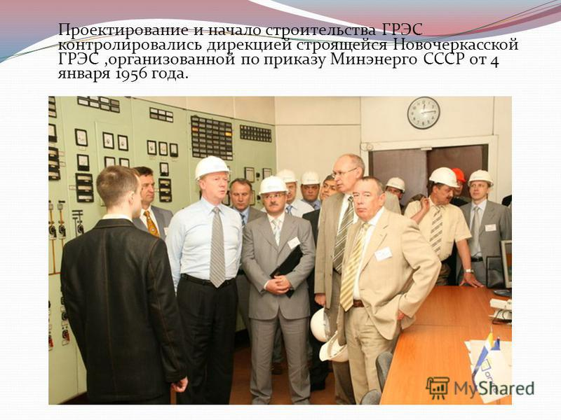 Проектирование и начало строительства ГРЭС контролировались дирекцией строящейся Новочеркасской ГРЭС,организованной по приказу Минэнерго СССР от 4 января 1956 года.