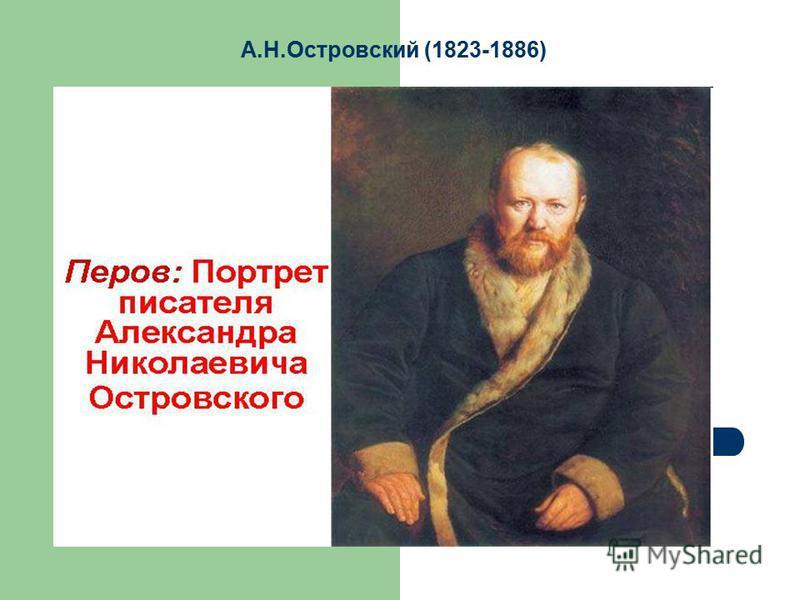 А.Н.Островский (1823-1886)
