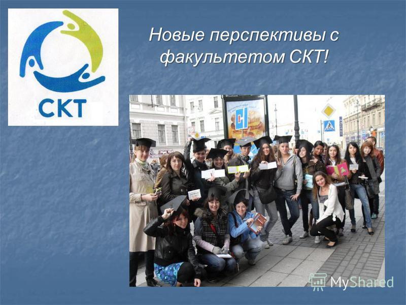 Новые перспективы с факультетом СКТ!
