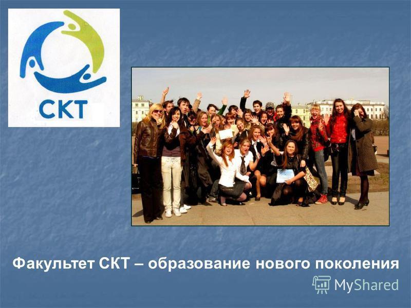 Факультет СКТ – образование нового поколения