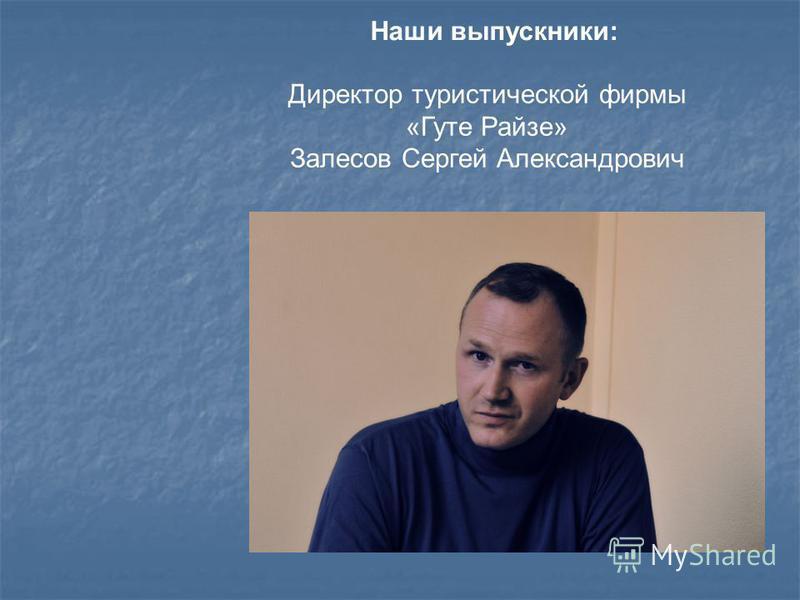 Наши выпускники: Директор туристической фирмы «Гуте Райзе» Залесов Сергей Александрович