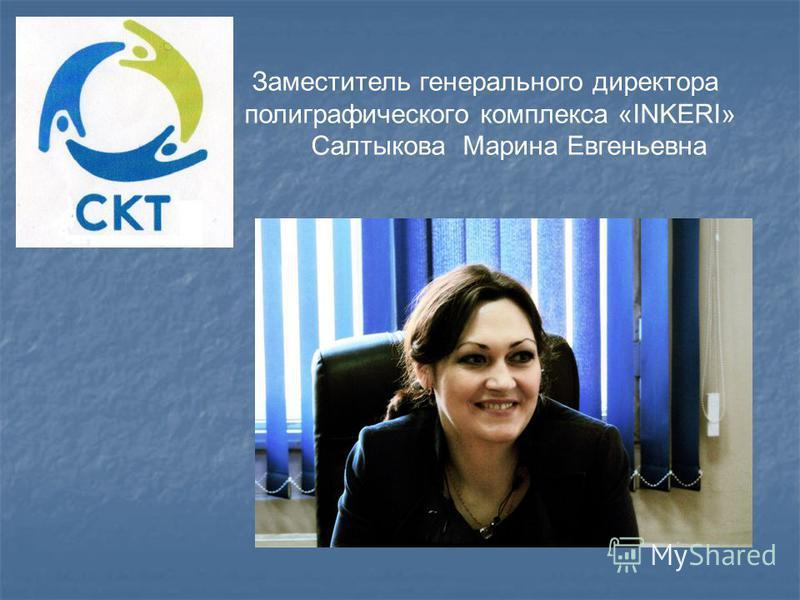 Заместитель генерального директора полиграфического комплекса «INKERI» Салтыкова Марина Евгеньевна