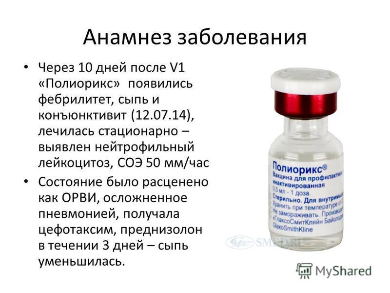 Анамнез заболевания Через 10 дней после V1 «Полиорикс» появились фебрилитет, сыпь и конъюнктивит (12.07.14), лечилась стационарно – выявлен нейтрофильный лейкоцитоз, СОЭ 50 мм/час Состояние было расценено как ОРВИ, осложненное пневмонией, получала це