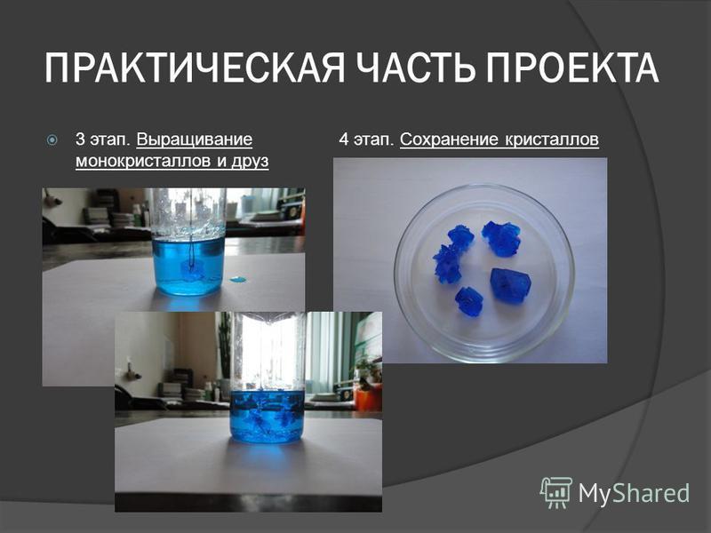 ПРАКТИЧЕСКАЯ ЧАСТЬ ПРОЕКТА 3 этап. Выращивание монокристаллов и друз 4 этап. Сохранение кристаллов