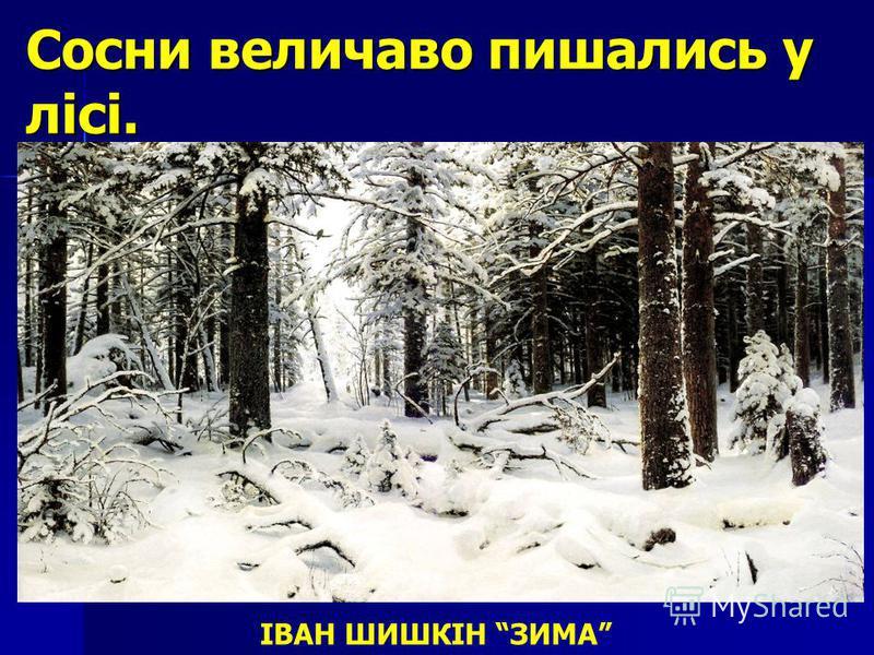 Сосни величаво пишались у лісі. ІВАН ШИШКІН ЗИМА