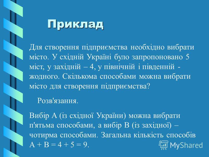 Для створення підприємства необхідно вибрати місто. У східній Україні було запропоновано 5 міст, у західній – 4, у північній і південній - жодного. Скількома способами можна вибрати місто для створення підприємства? Розв'язання. Вибір А (із східної У