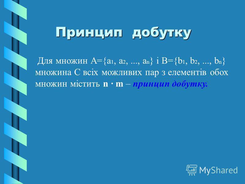 Для множин А={a 1, а 2,..., a n } і В={b 1, b 2,..., b n } множина С всіх можливих пар з елементів обох множин містить n · m – принцип добутку. Принцип добутку Принцип добутку