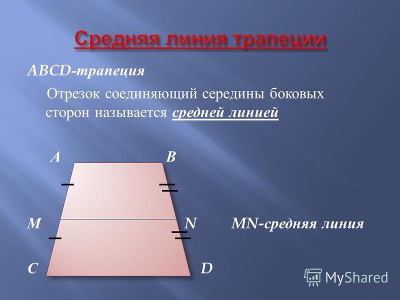 ABCD- трапеция Отрезок соединяющий середины боковых сторон называется средней линией А В М N MN- средняя линия С D
