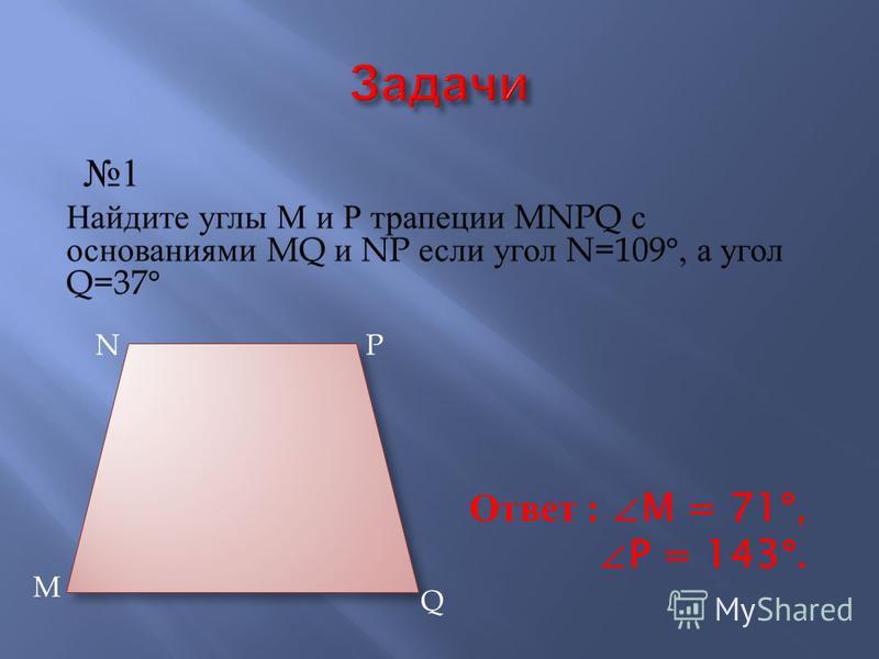 M N P Q Ответ :M = 71 °, P = 143 °.