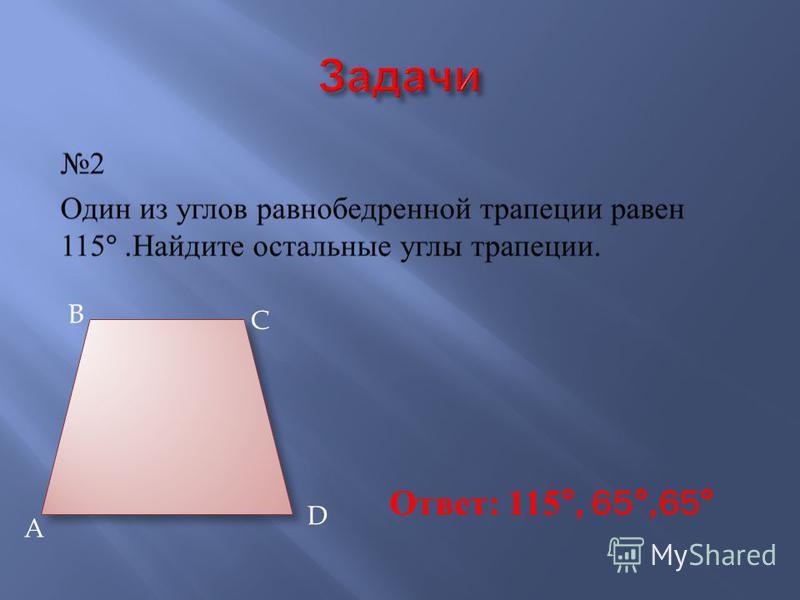A B C D Ответ: 115 °, 65°,65°