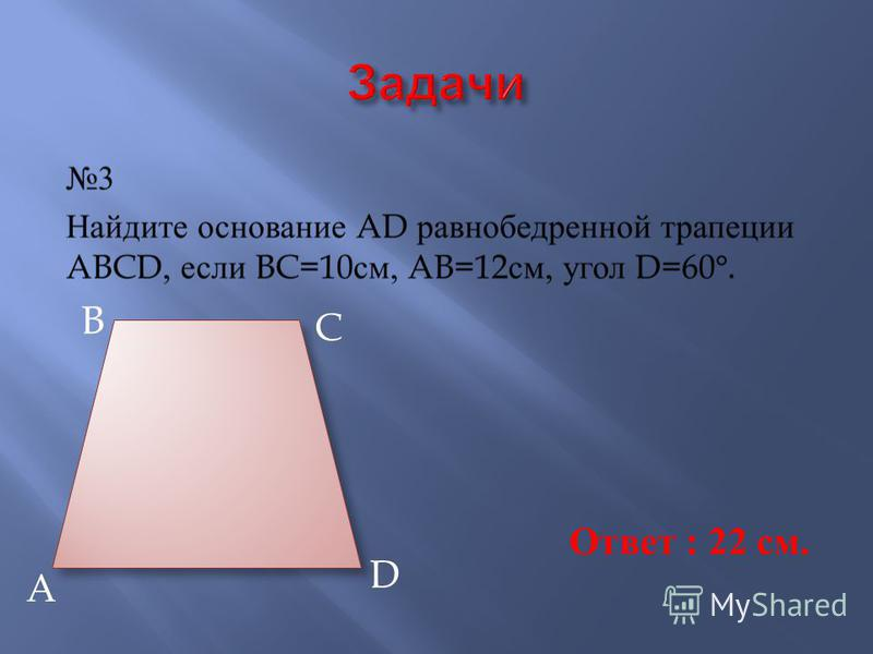 A B C D Ответ : 22 см.