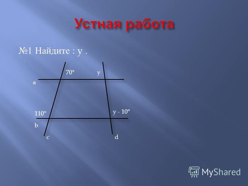 1 Найдите : y. b a cd 110 ° 70 ° y y - 10 °