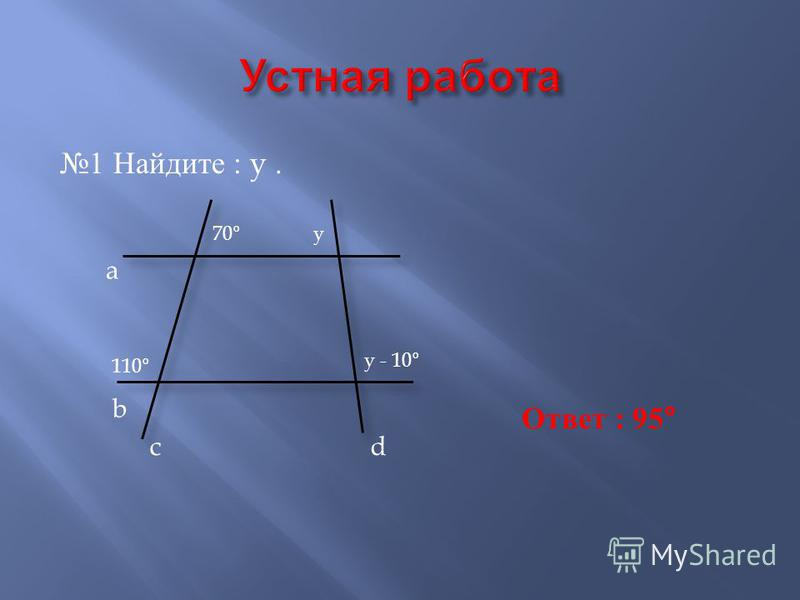 1 Найдите : y. b a cd 110 ° 70 ° y y - 10 ° Ответ : 95 °