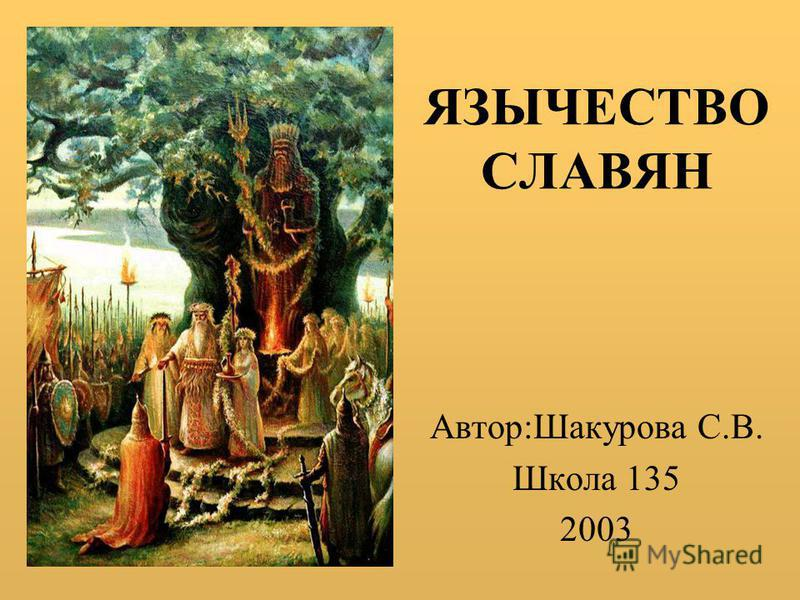 ЯЗЫЧЕСТВО СЛАВЯН Автор:Шакурова С.В. Школа 135 2003