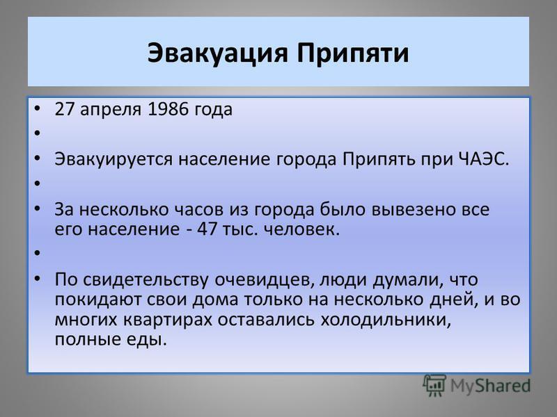 Эвакуация Припяти 27 апреля 1986 года Эвакуируется население города Припять при ЧАЭС. За несколько часов из города было вывезено все его население - 47 тыс. человек. По свидетельству очевидцев, люди думали, что покидают свои дома только на несколько