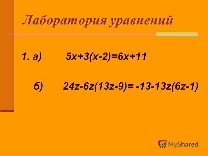 Лаборатория уравнений 1. а) 5x+3(x-2)=6x+11 б)24z-6z(13z-9)= -13-13z(6z-1)