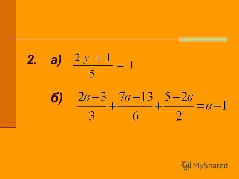 2. а) б)