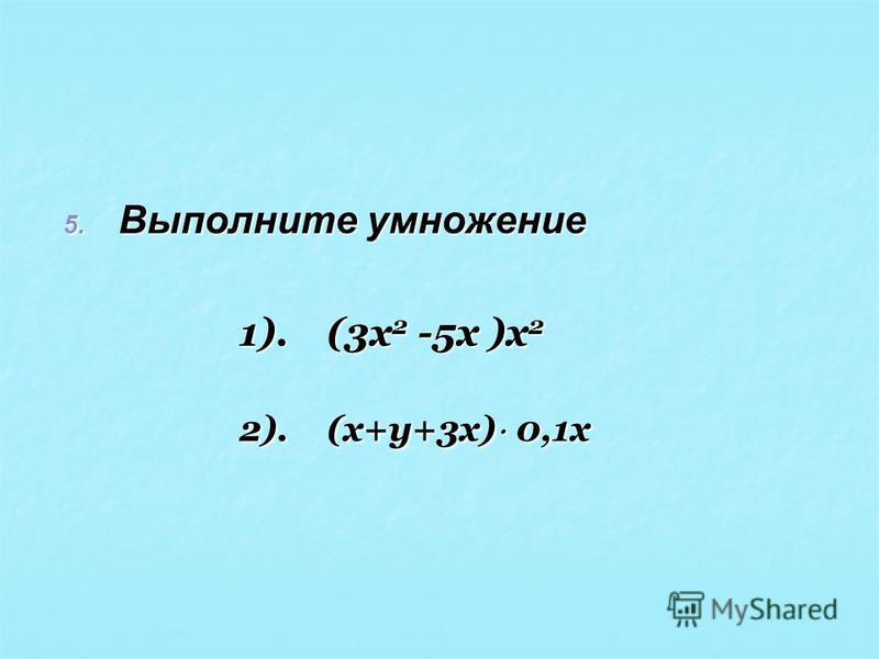 5. Выполните умножение 1).(3x 2 -5x )x 2 2).(x+y+3x) 0,1x