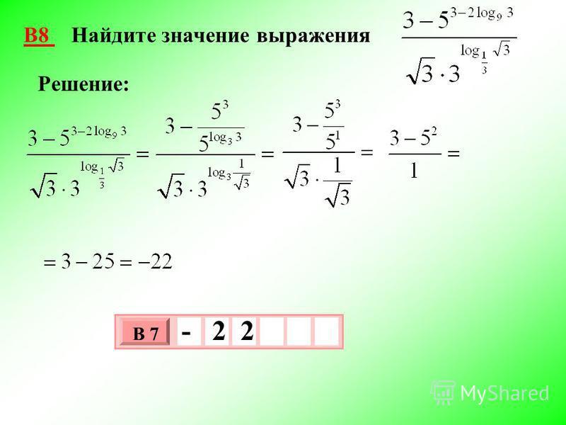 В8 Найдите значение выражения Решение: 3 х 1 0 х В 7 - 2 2
